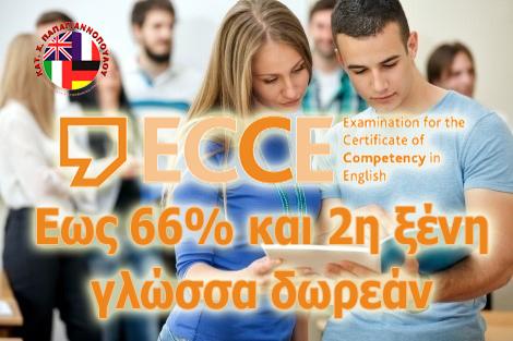 Lower (ECCE) με έκπτωση έως 66% και μια ξένη γλώσσα δωρεάν!