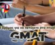 GMAT Prep Lessons Προετοιμασία