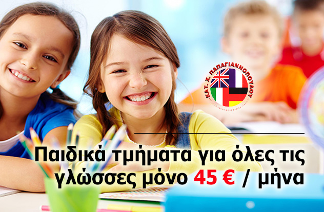 Προσφορά για παιδιά μόνο 45€ / μήνα | Papagiannopoulou LLS