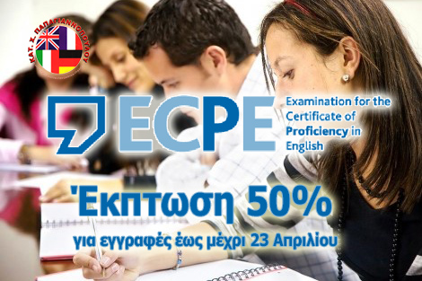 Proficiency ECPE (ενήλικες) με έκπτωση έως -50%