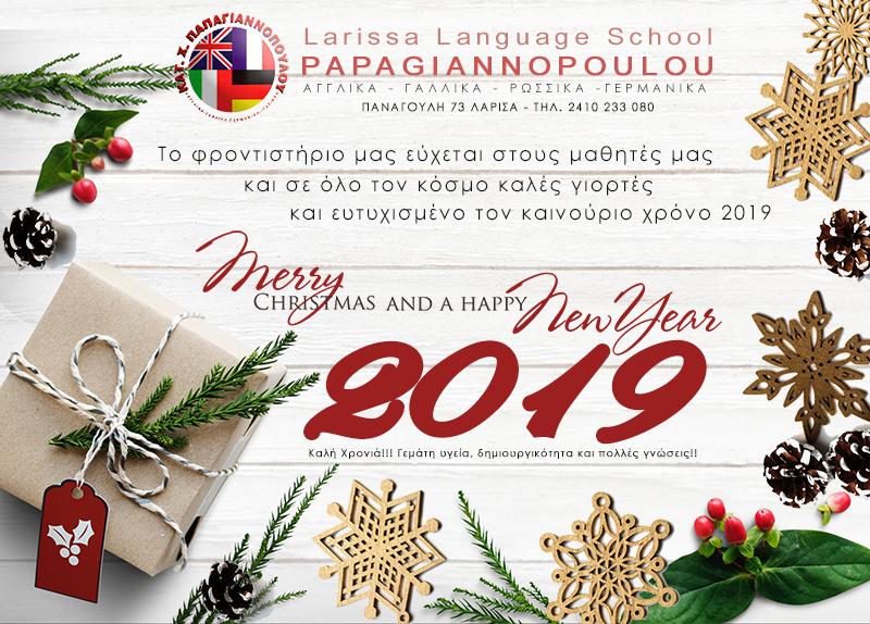 Το LLS Παπαγιαννοπούλου εύχεται Καλή χρονιά 2019
