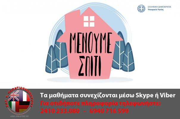 Τα μαθήματα υνεχίζονται μέσω Skype ή Viber Για οτιδήποτε πληροφορία τηλεφωνήστε: 2410 233.080 - 6940 716 599